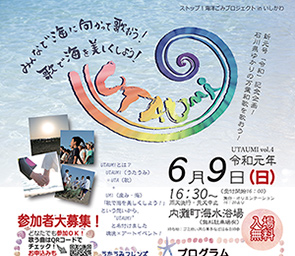 UTAUMI(うたうみ) vol.4 開催
